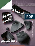كيف تواجه الضغوط النفسية .. محمد غانم.pdf