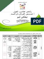 RPT Pendidikan Quran Sunnah Ting 5 2016.Docx