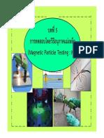 บทที_5_การทดสอบโด.pdf