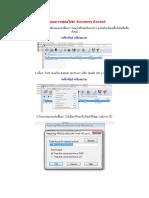 ขั้นตอนการซ่อมไฟล์.pdf