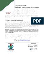 WLM φυλλάδιο Θεσσαλονίκη