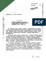 Konoplev soviet military budget report 1981