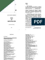 Кабанов, Александр БКонец маржинализма.pdf