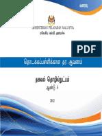 DSK Teknologi Maklumat Dan Komunikasi Thn 4 BT
