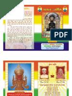 Mangal Jayoti Geet Book - Jainism