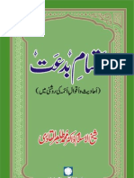 Aqsam-e-Bid'at -- (URDU)