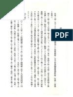 88932214-1938-O-Sensei-Budo-Aiki-Dojo-fr.pdf