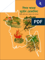 Story book on Learning Disaster Management-Grade 2