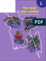 Story book on Learning Disaster Management-Grade 1