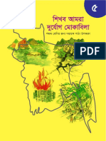 Story book on Learning Disaster Management-Grade 5