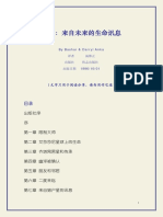 巴夏_來自未來的生命訊息.pdf