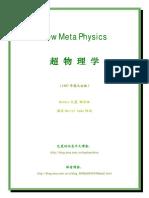 巴夏_超物理學.pdf