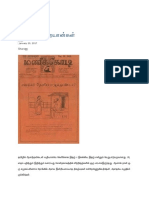 Jeyamohan Writer Blog