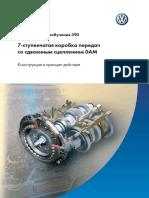 0am_7st_dsg_rus.pdf