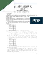祝国英07年奇门遁甲授徒讲义.pdf