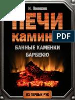 Поляков и.c. - Печи, Камины, Банные Каменки, Барбекю - 2016