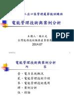 電能管理技術分析_(電容器).pdf