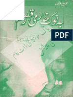 Beh Nok Khar Me Raqsam by Nighat Seema-Zemtime.com (2)