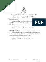 ใบความรู้ที่ 9 การใส่เนื้อหาในเอกสารเว็บเพจ