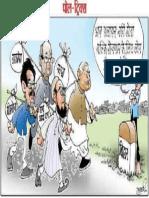 Bihar Election Cartoon 1
