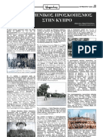 Ο αρμένικος προσκοπισμός στην Κύπρο