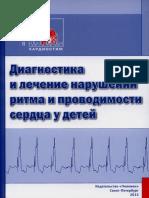 Shkolnikova_Diagnostika_i_lechenie_narusheniy_ritma_i_provodimosti_u_detey.pdf