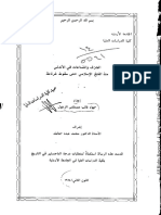 الحرف والصناعات في الأندلس منذ الفتح الإسلامي وحتى سقوط غرناطة - رسالة ماجستير بالجامعة الأردنية 1994م.pdf