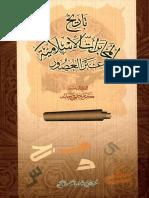 المخابرات الاسلامیه عبر العصور.pdf
