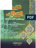 تزين الممالك بمناقب الامام مالك.pdf