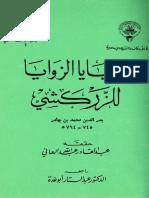 خبايا الزوايا.pdf