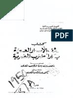 كتاب كشف الاسرار العلمية بدار الضرب المصرية.pdf