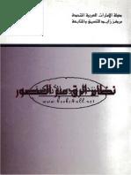 نظام الرقعبر العصور.pdf