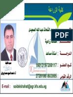 Dr. Said Elshahat ID