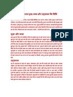 Meaning pdf kabir ke with dohe