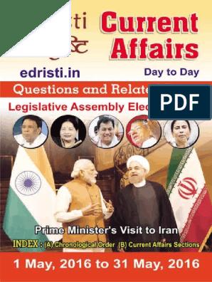 Edristi-Current-Affairs-May-2016 pdf | Intellectual Property