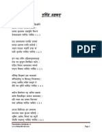 Narasimha Ashtakam Dev v1