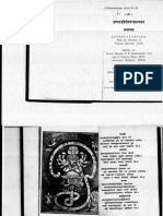 SandhyavandanaBhashyam Text