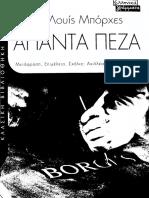 Χόρχε Λουίς Μπόρχες -Άπαντα Πεζά