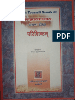Kutumbasastri v Teach Yourself Samskrit Level 1 Key and Glossary