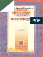 Kutumbasastri v Teach Yourself Samskrit Level 1 the Main Book