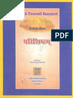 Kutumbasastri v Teach Yourself Samskrit Level 2 Key and Glossary