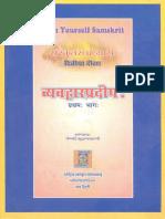 Kutumbasastri v Teach Yourself Samskrit Level 2 Vol 1