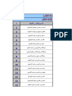 Copy of قسم الكهراء