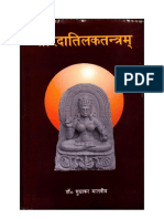 Sharda Tilakam Tantra by panka1 saxena faridpur farrakhpur up