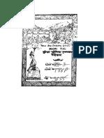 Punerjeewan By Pankaj Babu Saxena Farrakhpur  Faridpur Bareilly (U.P.)