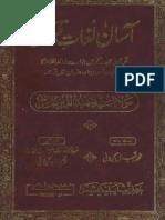 Asaan Lughat e Quran-.pdf