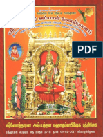 Kamakshi Temple Kumbabhishekam Invite - Tamil