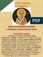 G 11_Ignatios o Theoforos