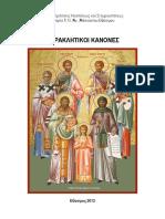 ΠΑΡΑΚΛΗΤΙΚΟI-ΚΑΝΟΝΕΣ.pdf