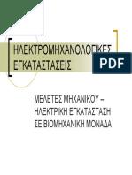electrical instalations.pdf